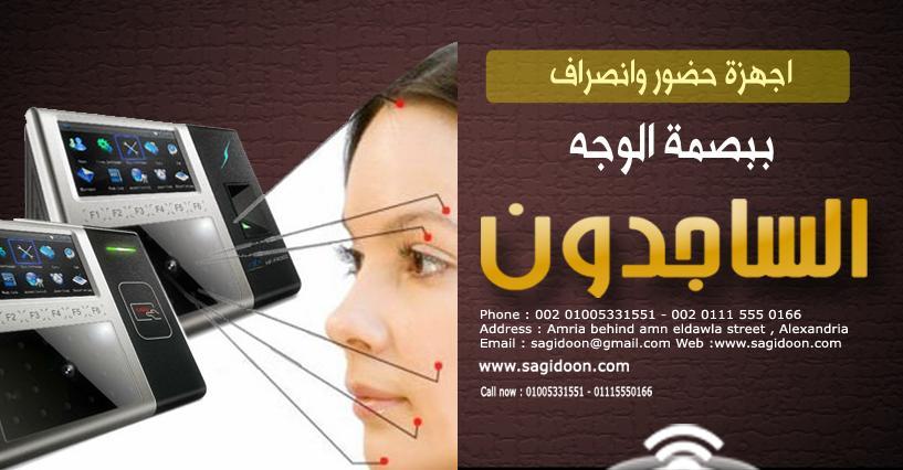 اجهزة حضور وانصرافببصمة الوجه