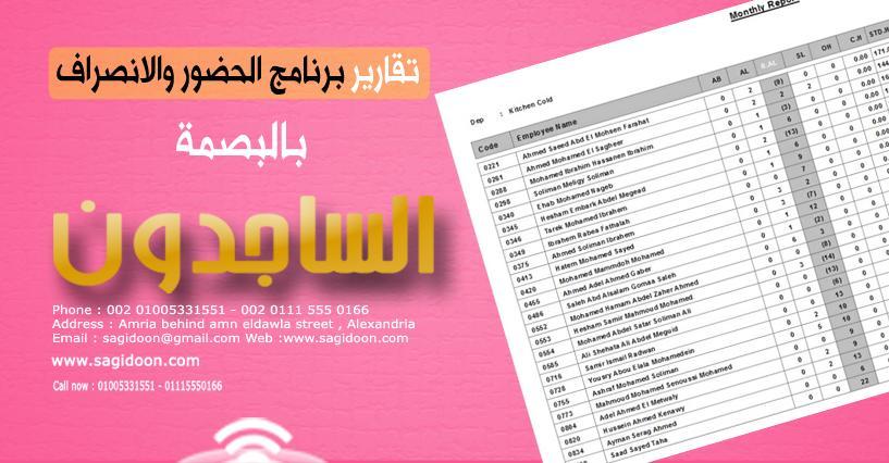تقارير برنامج الحضور والانصراف بالبصمة فى مصر