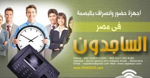 time-attendance-device-egypt