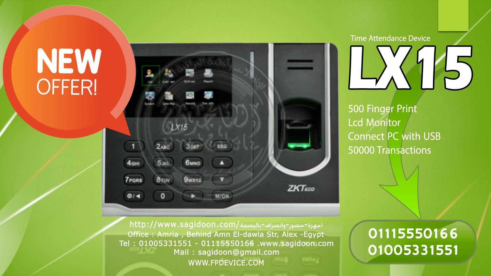 اجهزة حضور وانصراف بالبصمة ZK LX15